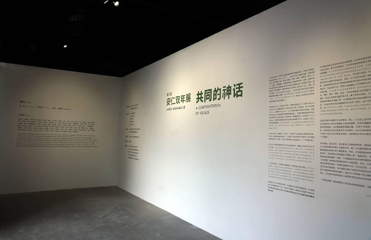 共同的神話 — 第二屆安仁雙年展 展館