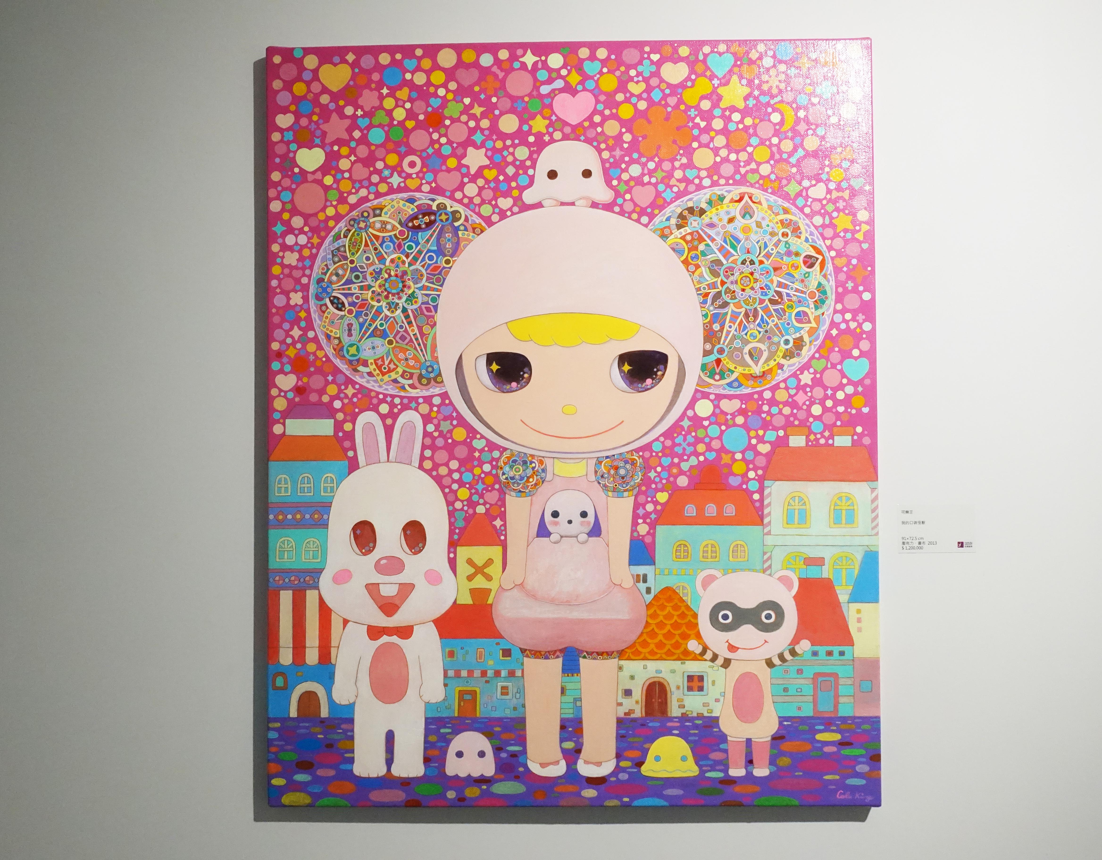 可樂王,《我的口袋怪獸》,91 x 72.5 cm,壓克力、畫布,2013。