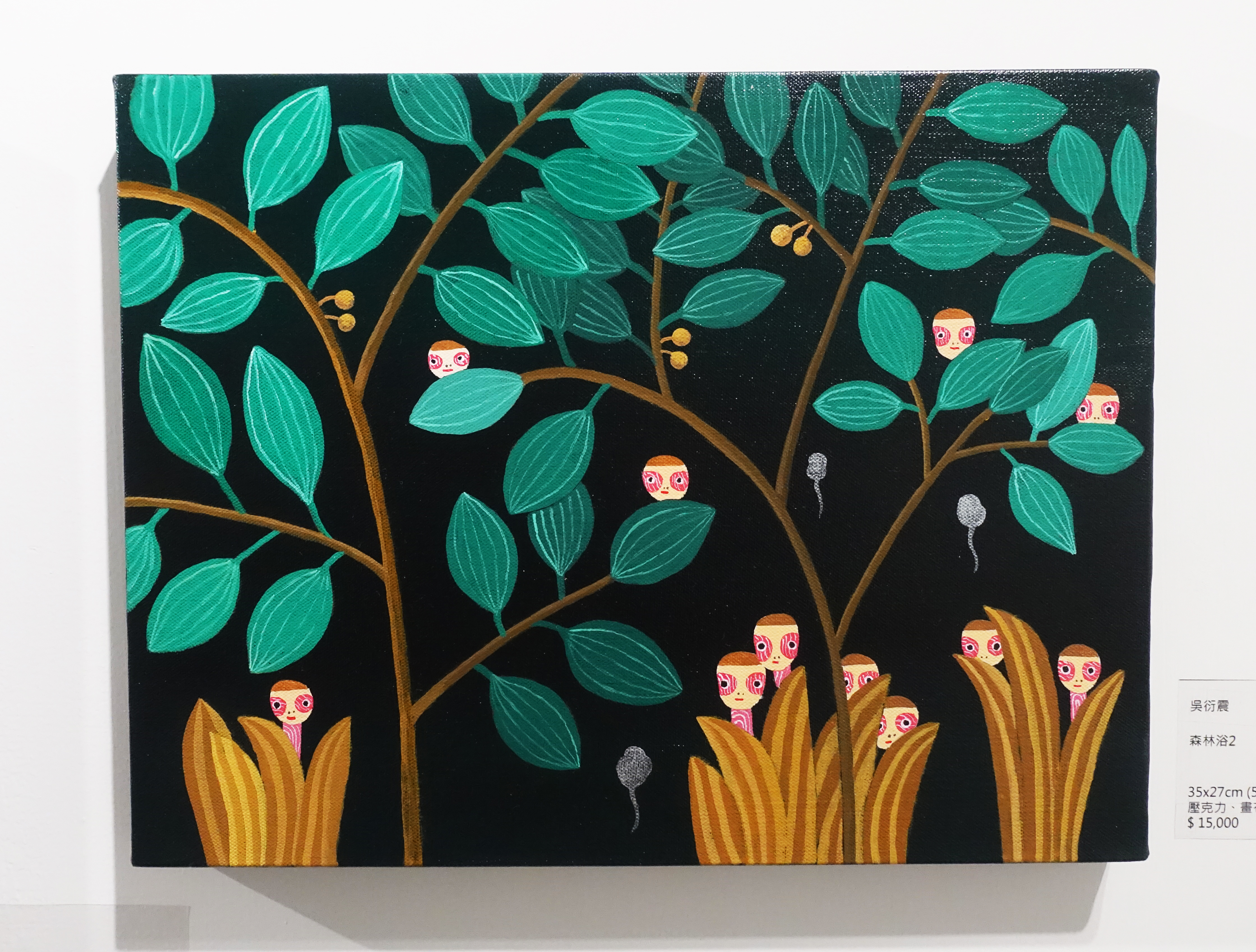 吳衍震,《森林浴》,35 x 27 cm,壓克力、畫布,2018。