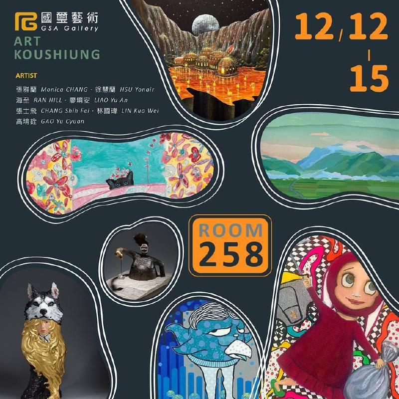 Art Kaohsiung 2019高雄藝術博覽會|國璽藝術|展間258|城市商旅