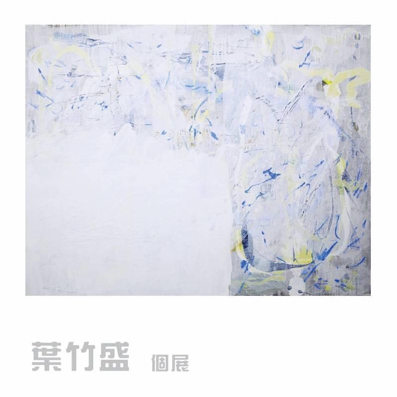 葉竹盛2019阿波羅畫廊個展