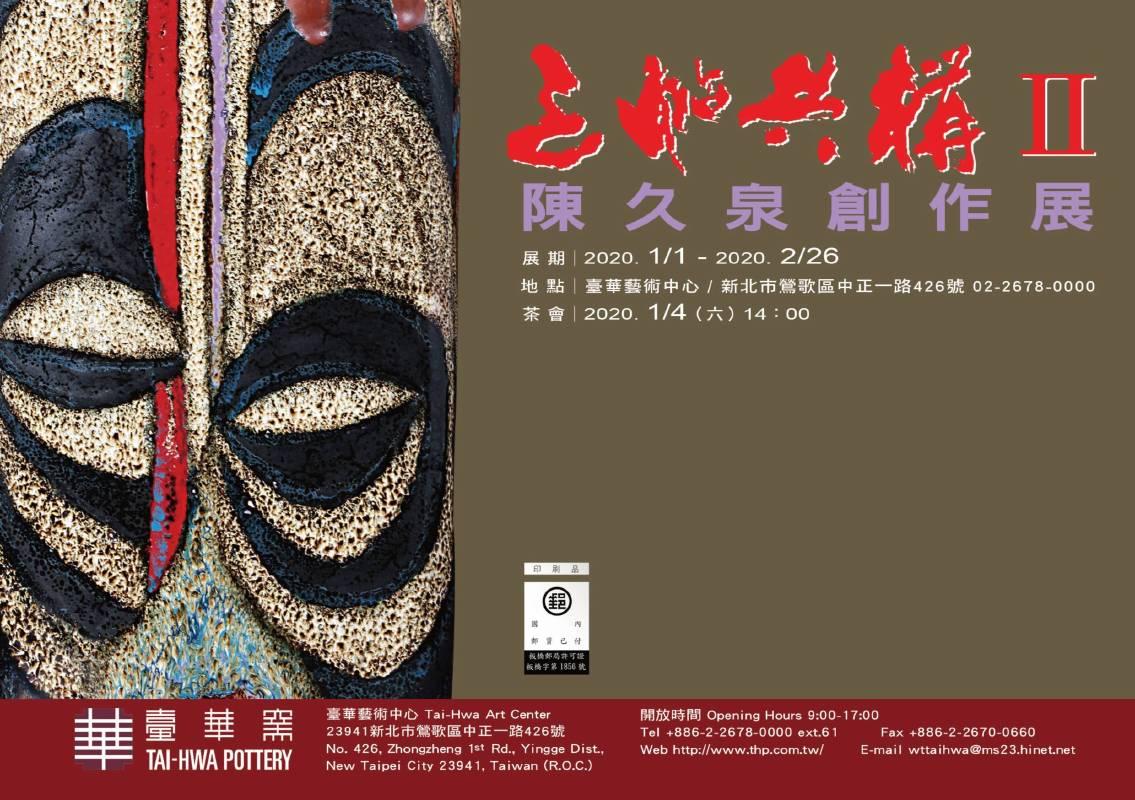 三帖共構Ⅱ — 陳久泉創作展  2020.1/1- 2/26