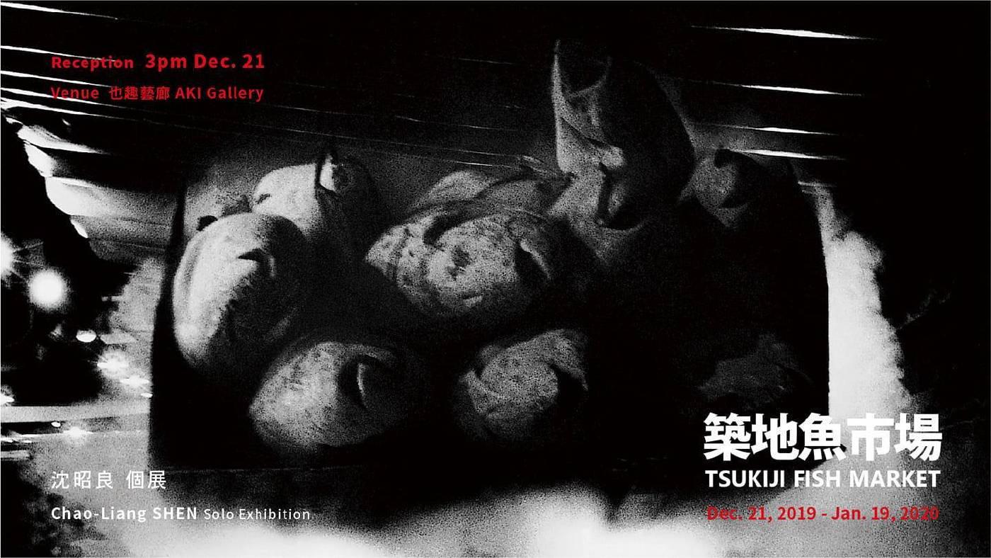 《築地魚市場—沈昭良個展》Tsukiji Fish Market—Chao-Liang SHEN Solo Exhibition