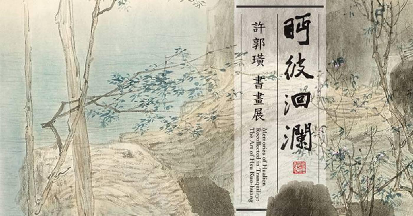 眄彼洄瀾—許郭璜書畫展