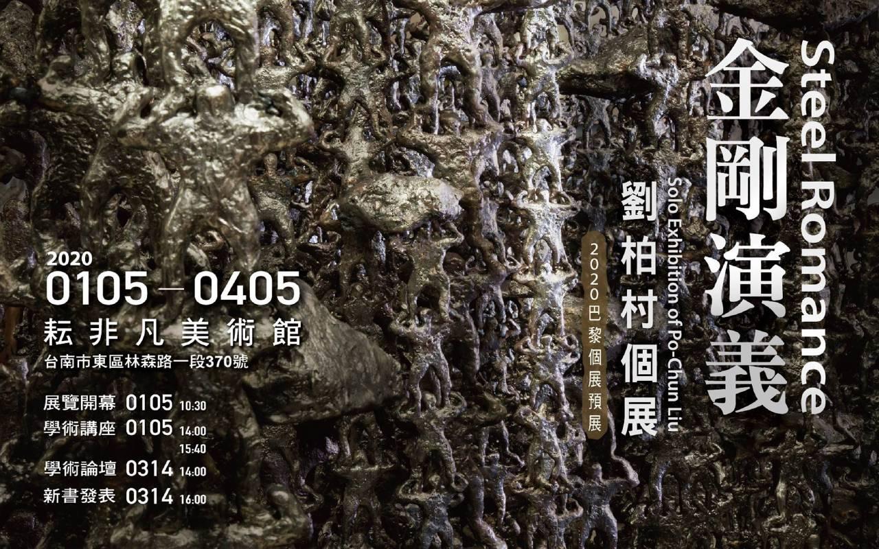 金剛演義—劉柏村個展 Steel Romance — Solo Exhibition of Po-Chun Liu 2020.01.05-2020.04.05