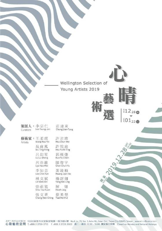 心動藝術空間_2019心晴藝術選_展覽海報