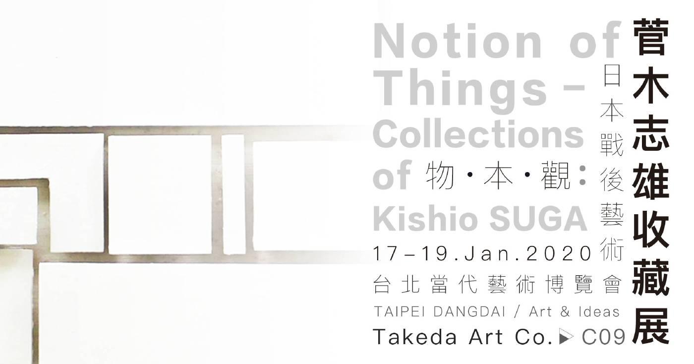 Takeda Art Co.  C09 / Taipei Dangdai 台北當代 Mono-ha 物派 Kishio Suga 菅木志雄1