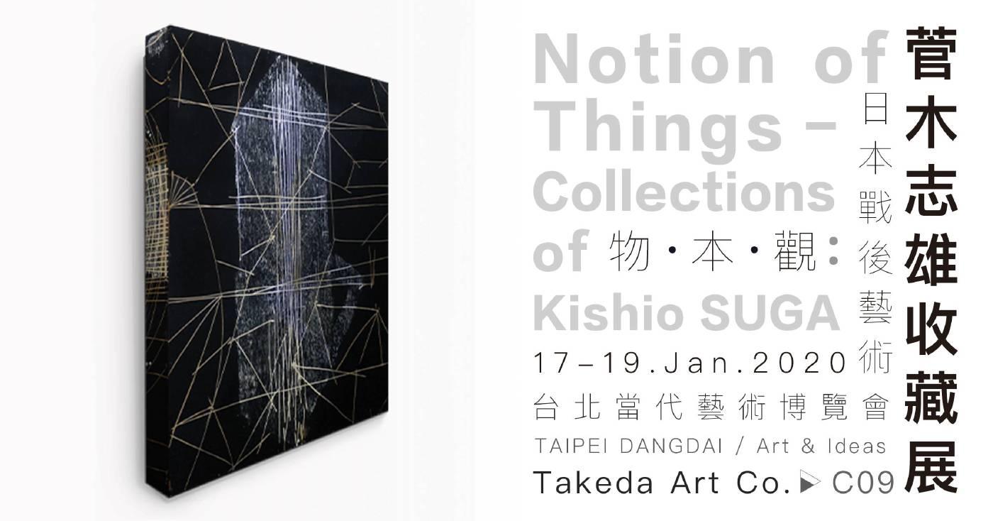 Takeda Art Co.  C09 / Taipei Dangdai 台北當代 Mono-ha 物派 Kishio Suga 菅木志雄2