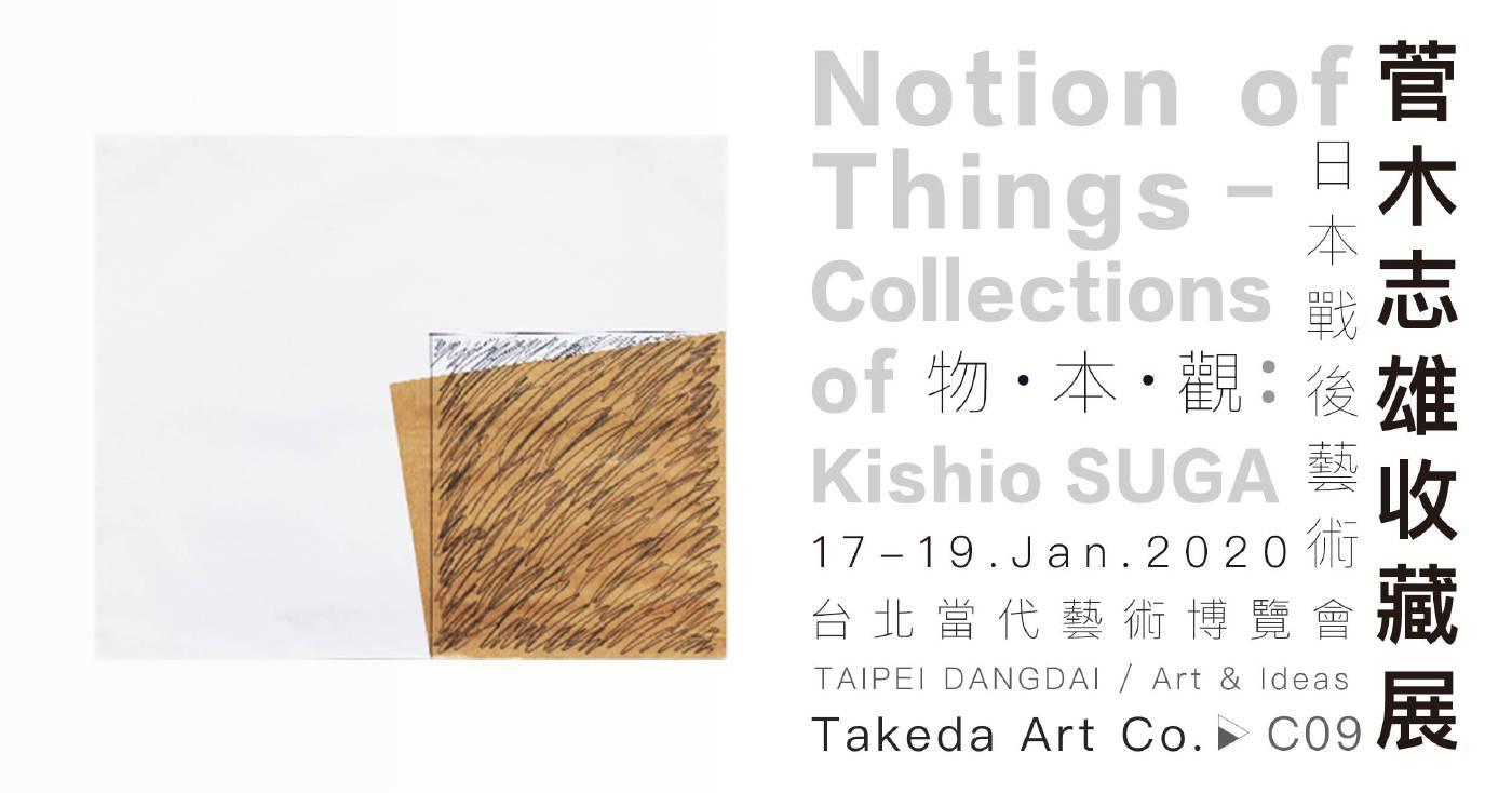 Takeda Art Co.  C09 / Taipei Dangdai 台北當代 Mono-ha 物派 Kishio Suga 菅木志雄3