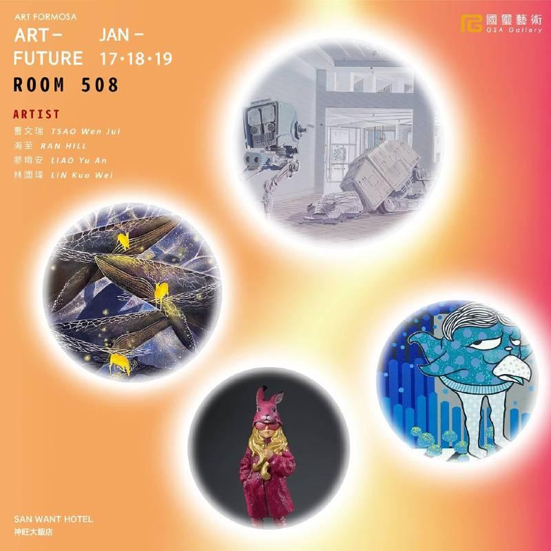 國璽藝術GSA Gallery|展間Room 508|神旺大飯店