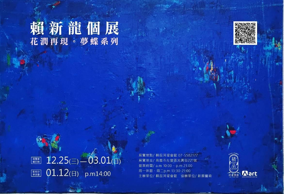 暗夜花香壓克力顏料‧畫布acrylic on canvas116.5×80.0cm2019