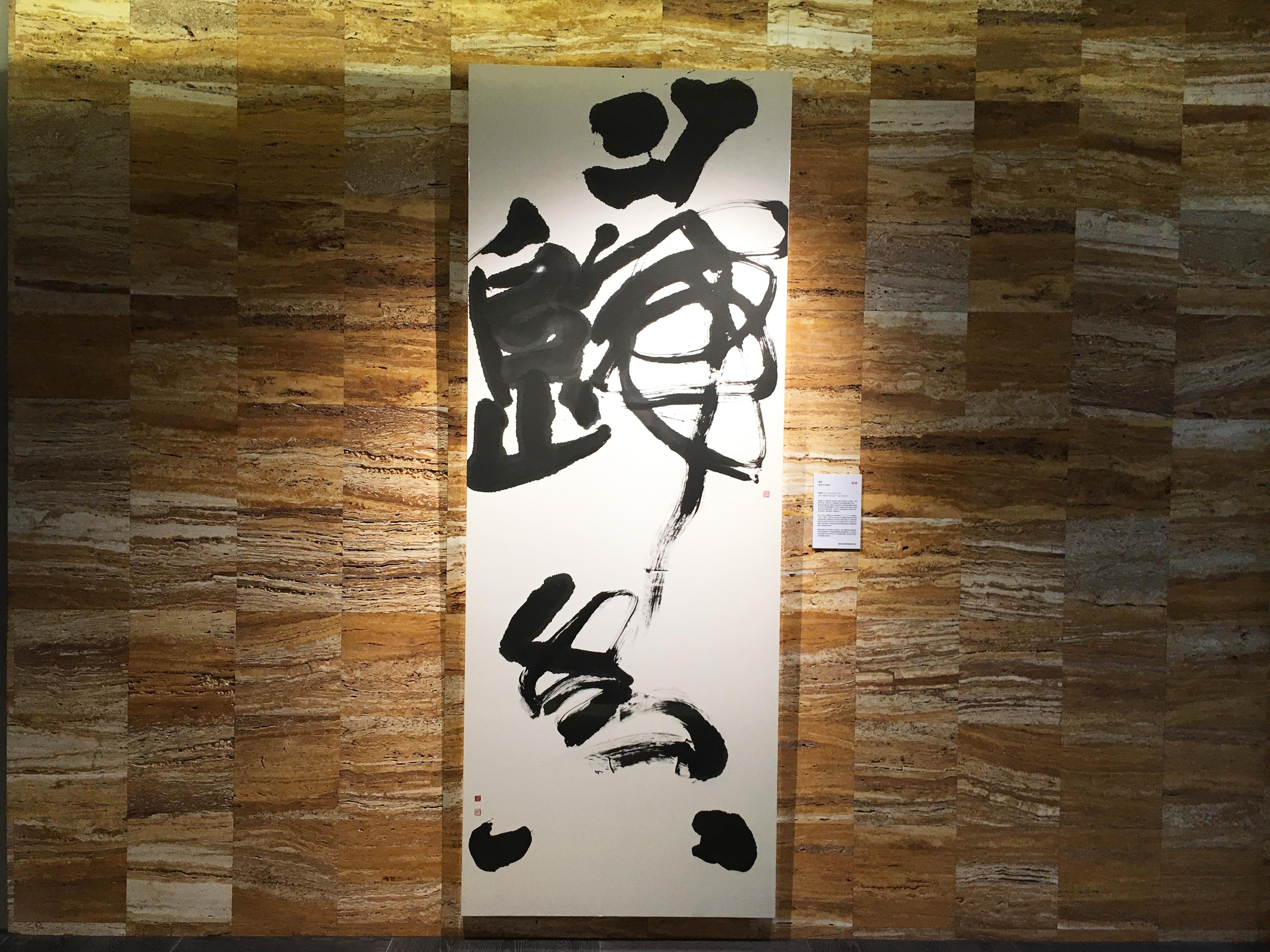 董陽孜,《歸真(b.1972)》,241.5 X 90.59 cm,墨紙,1998。