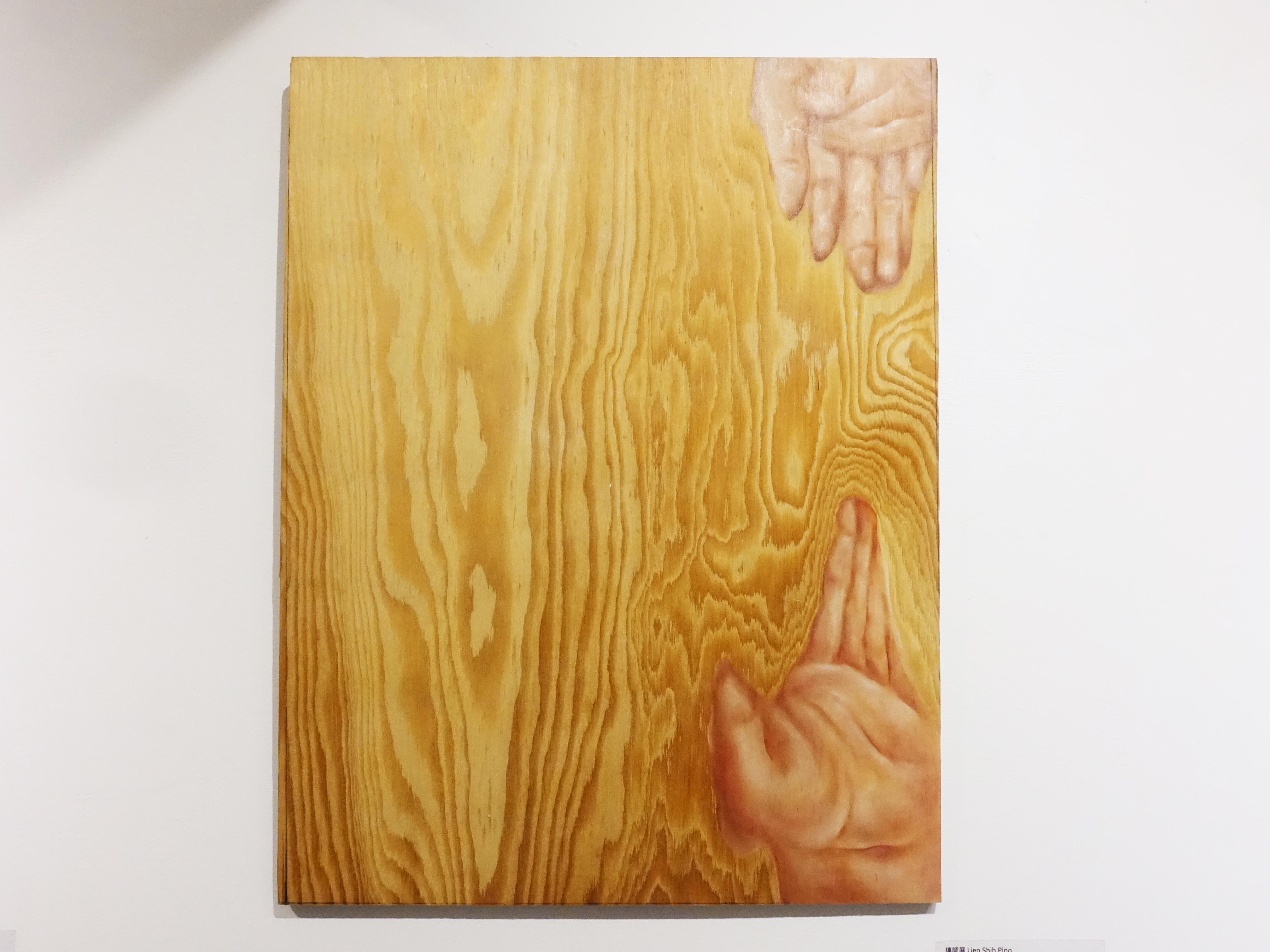連師屏,《肉-掌》,木板、油彩,53 x 43 cm,2017。