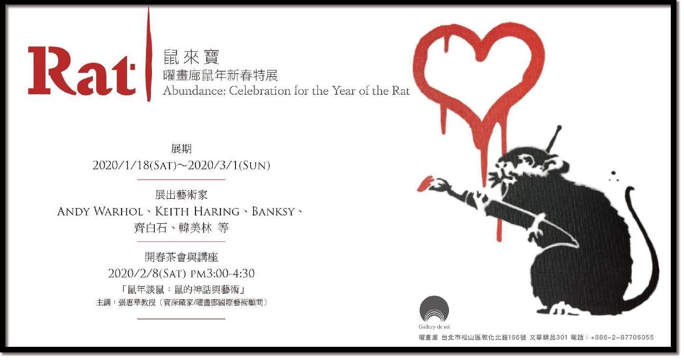 鼠來寶--曜畫廊鼠年新春特展