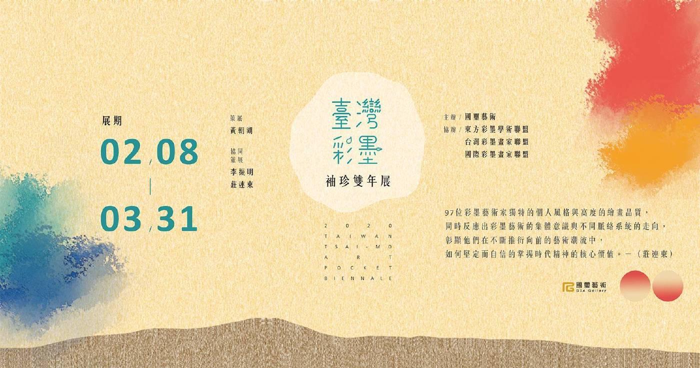 2020臺灣彩墨袖珍雙年展|國璽藝術