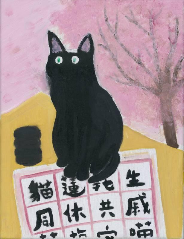 陳盈安 貓與春聯