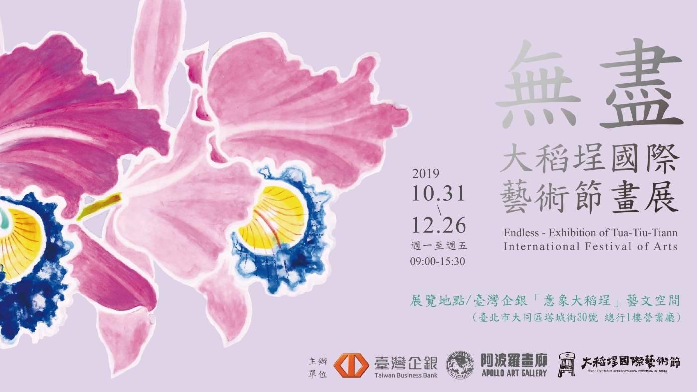 「無盡」大稻埕國際藝術節畫展-Banner