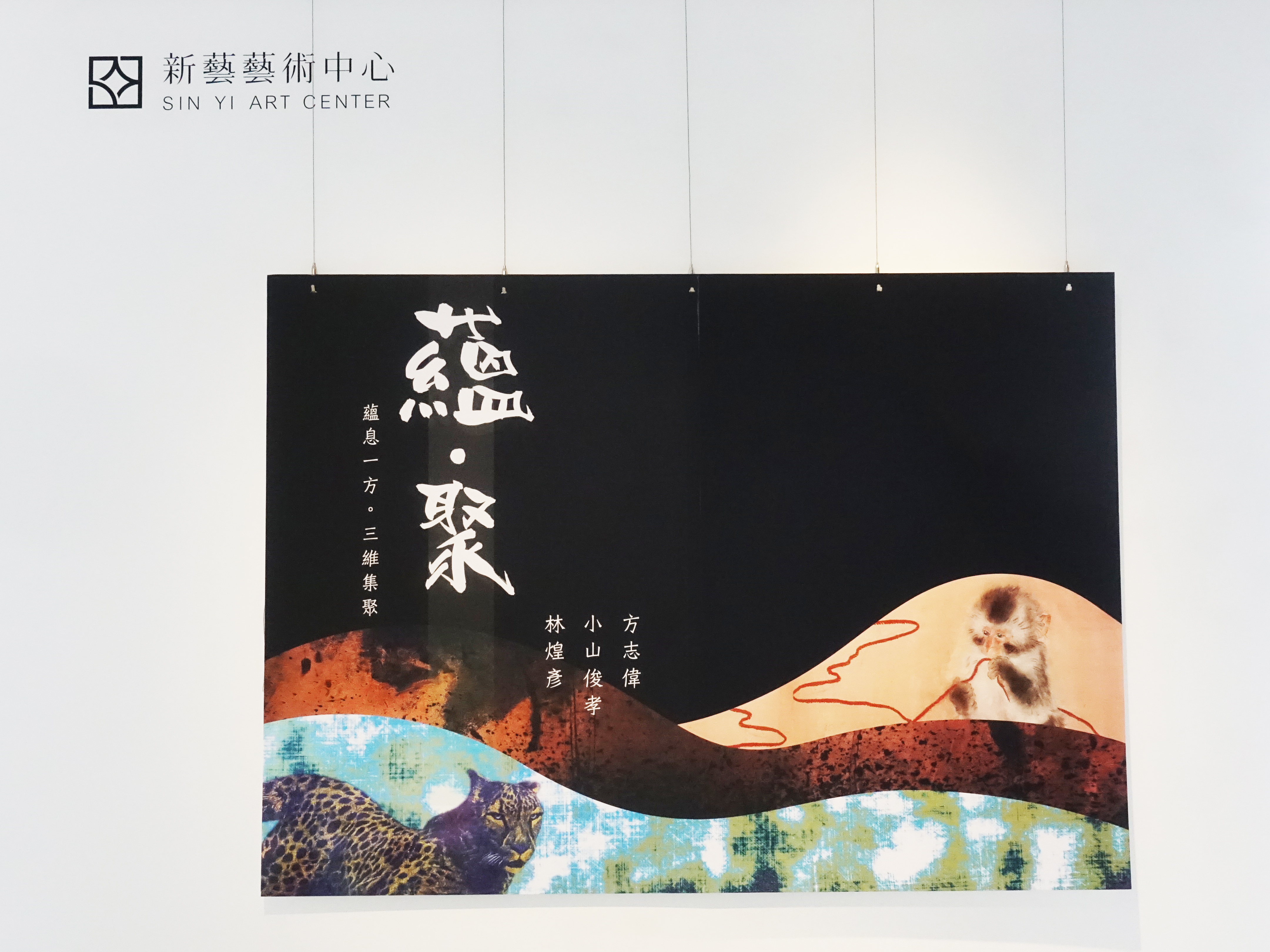 新藝藝術中心展出藝術家林煌彥、方志偉、小山俊孝聯展 「蘊•聚」。