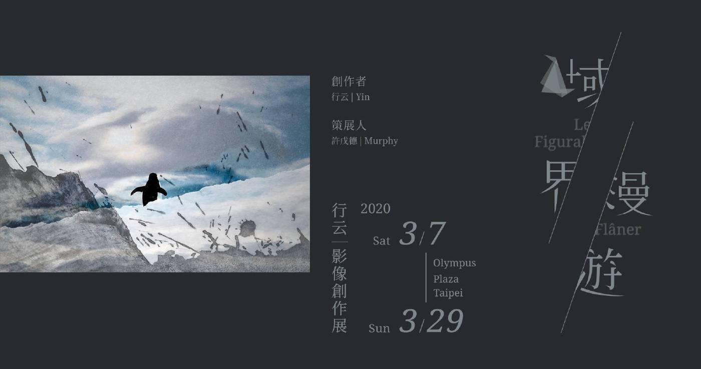 行云《域界/漫遊》影像創作展