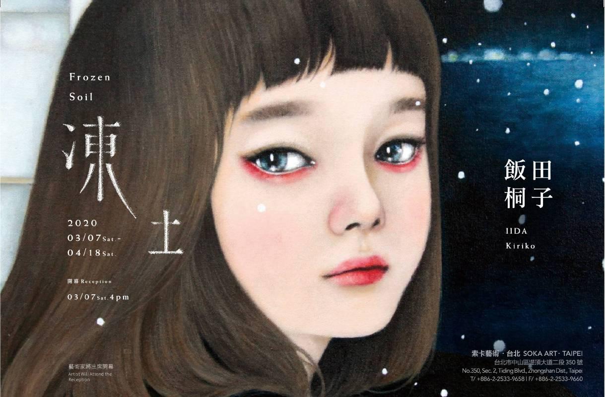 凍土 – 飯田桐子個展