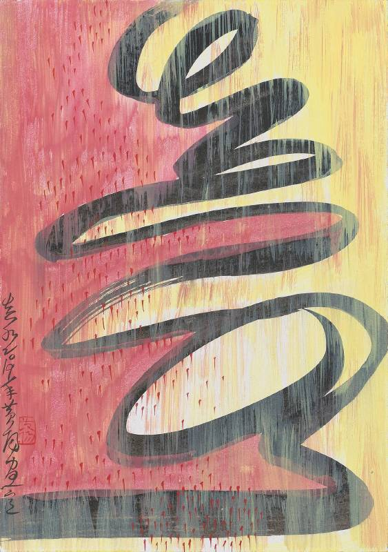 黃智陽│真水│彩墨•複合媒材│29.7x21 cm