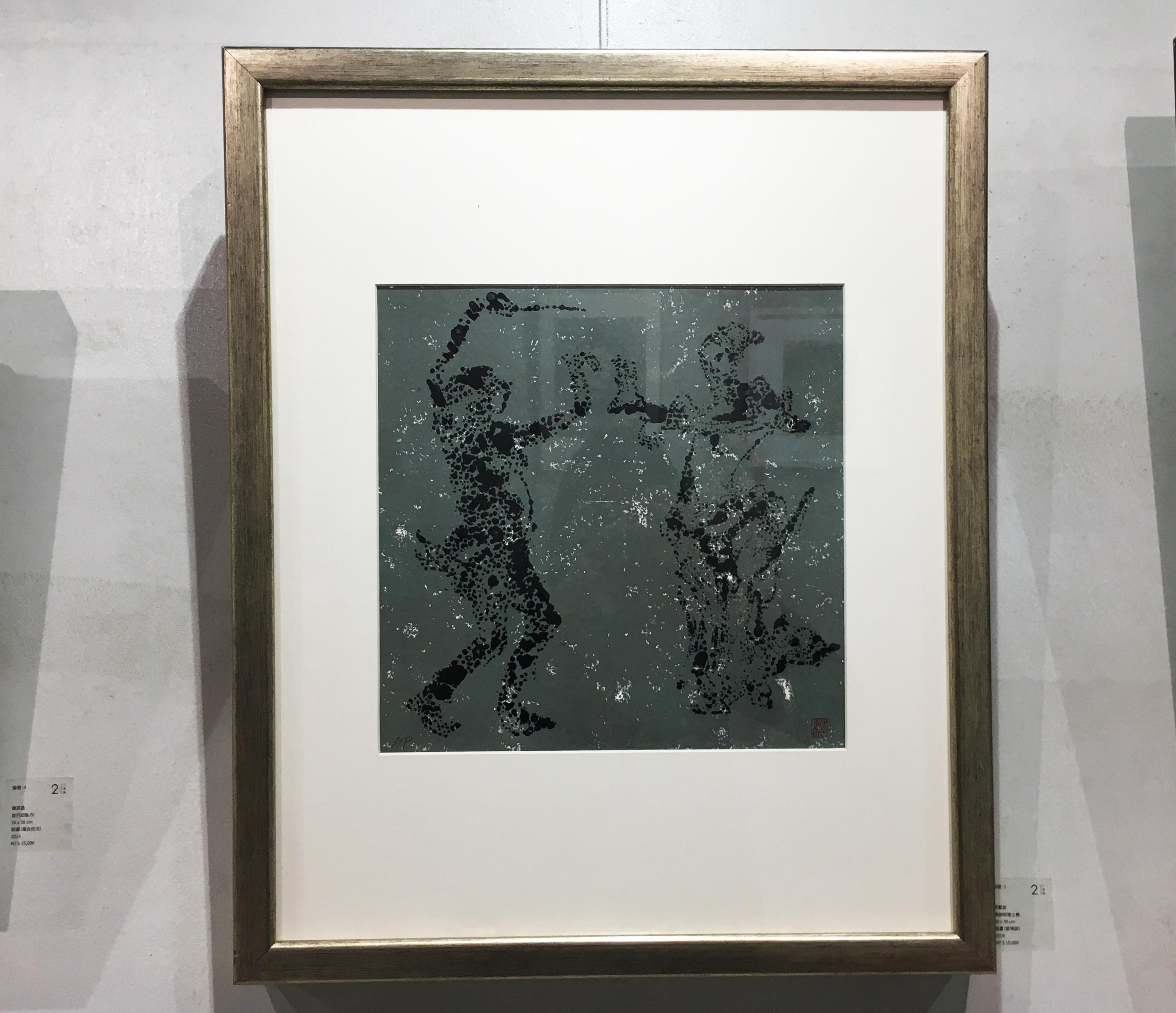 蔡獻友,《佛朗明哥之舞》,30X 30cm,版畫(玻璃版),2019。