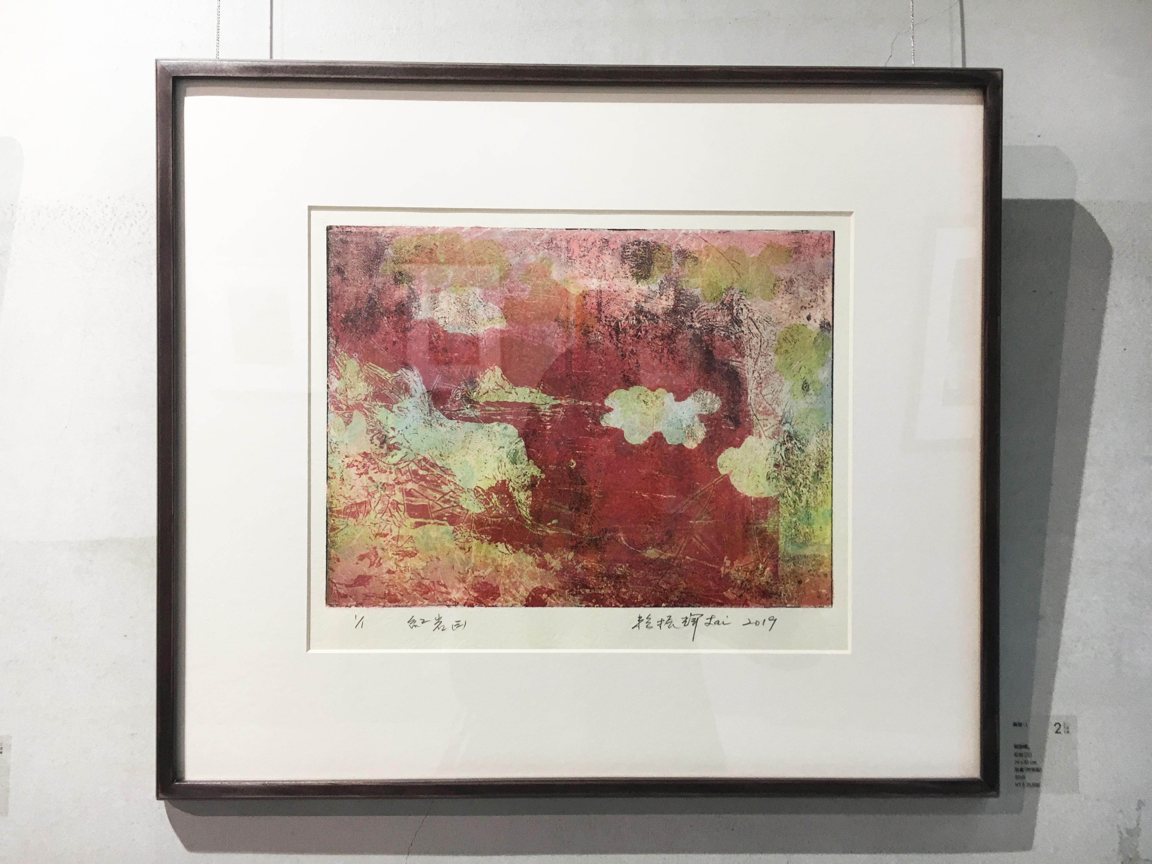 賴振輝,《紅岩(三)》,版畫(木刻絹印),2019。