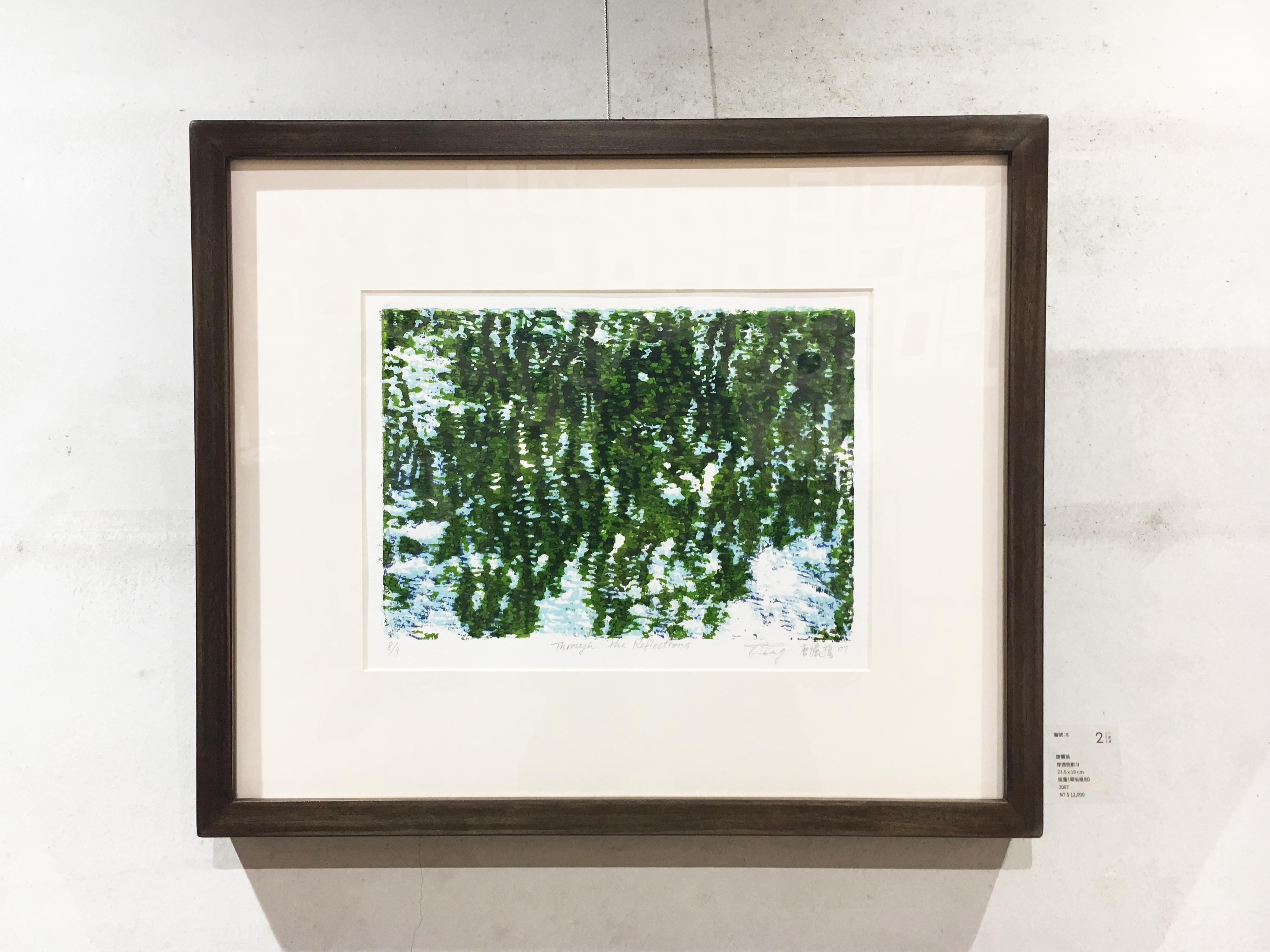 唐儷禎,《穿透倒影III》,27.5 X 19cm,版畫(單版複刻),2007。
