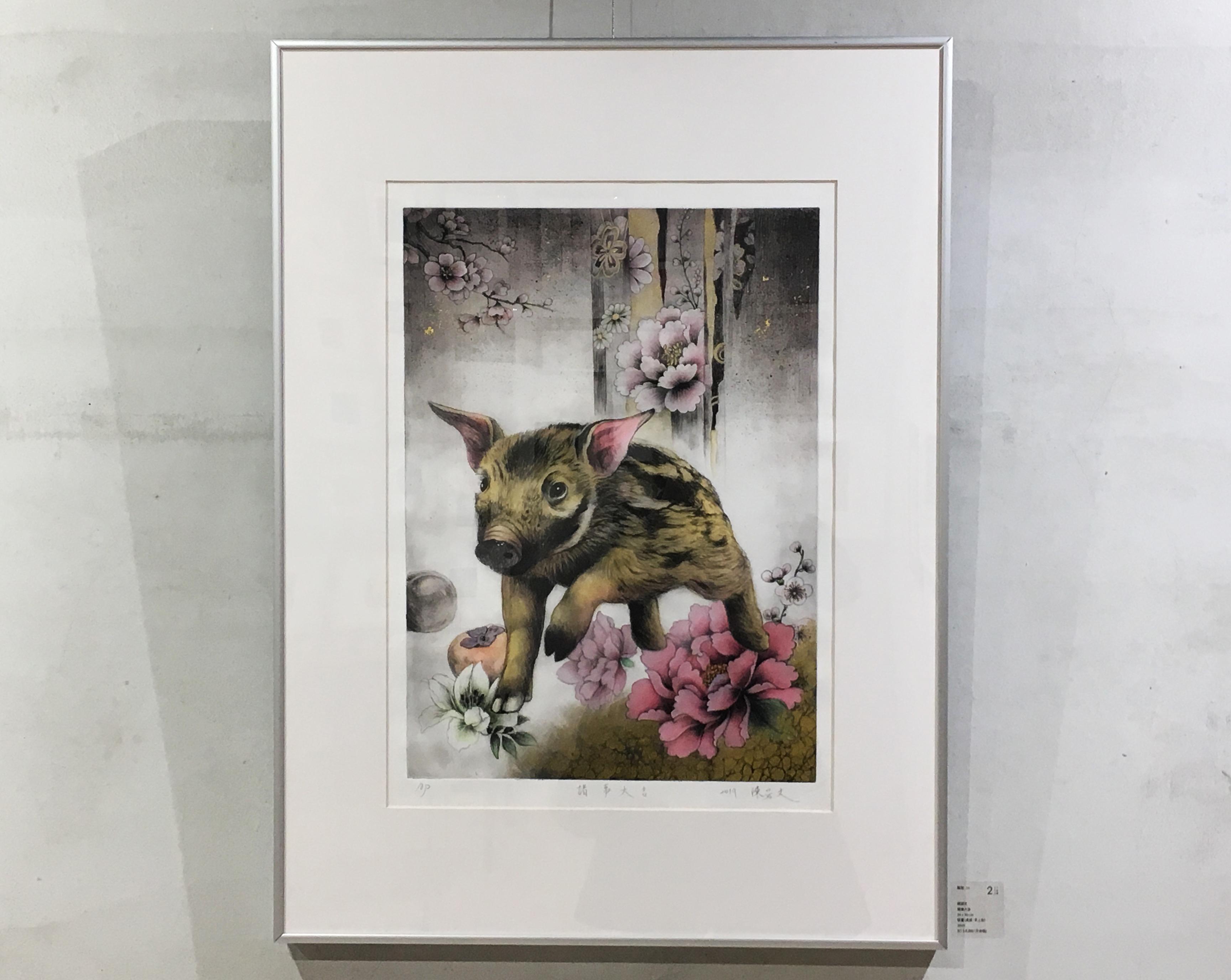 柯巧惠,《瑞犬迎新報年豐》,54 X 39cm,版畫(彩色平版),2017。