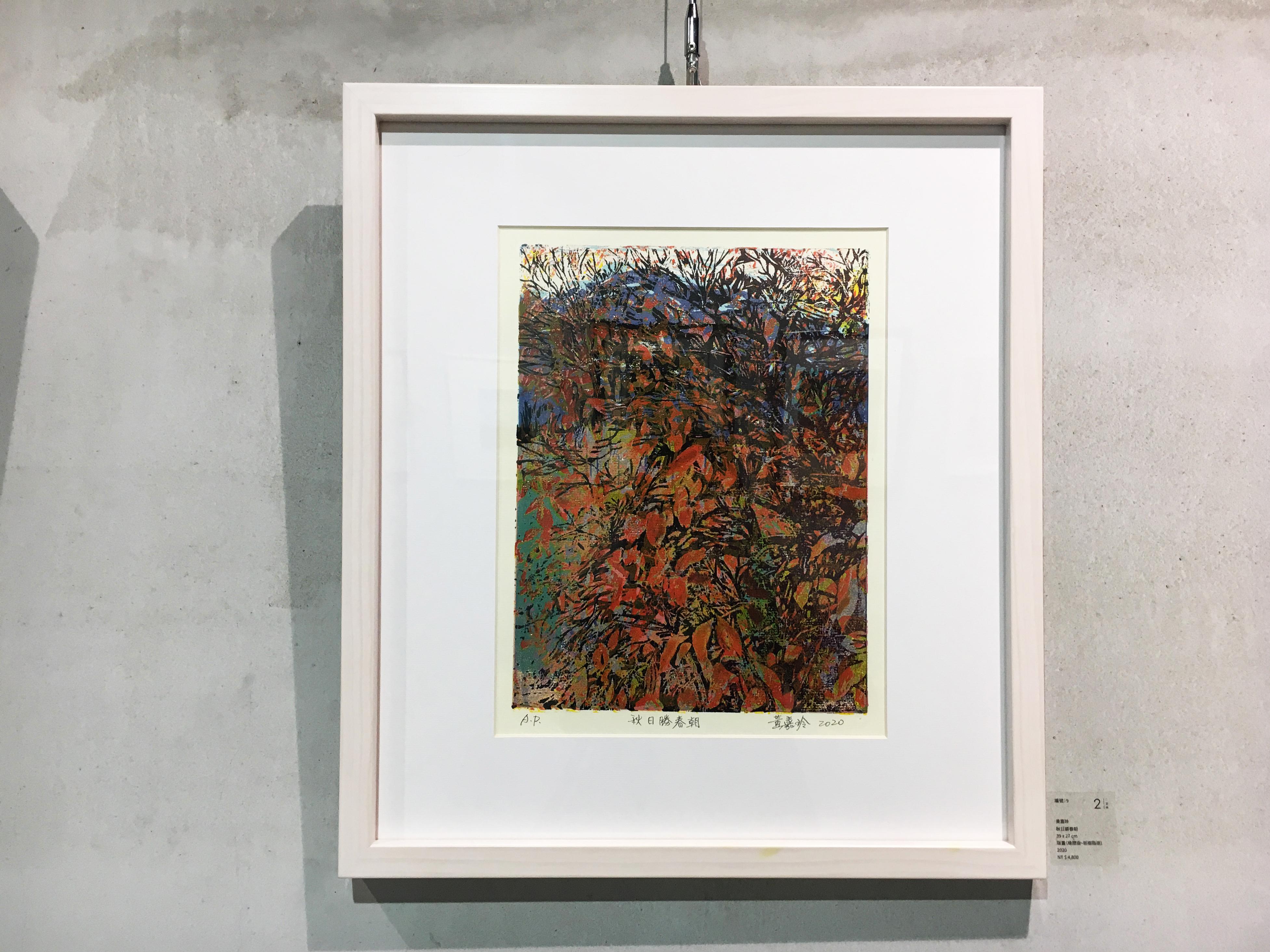 黃嘉玲,《秋日勝春潮》,39 X 27 cm,版畫(橡膠版、新樹脂版),2020。