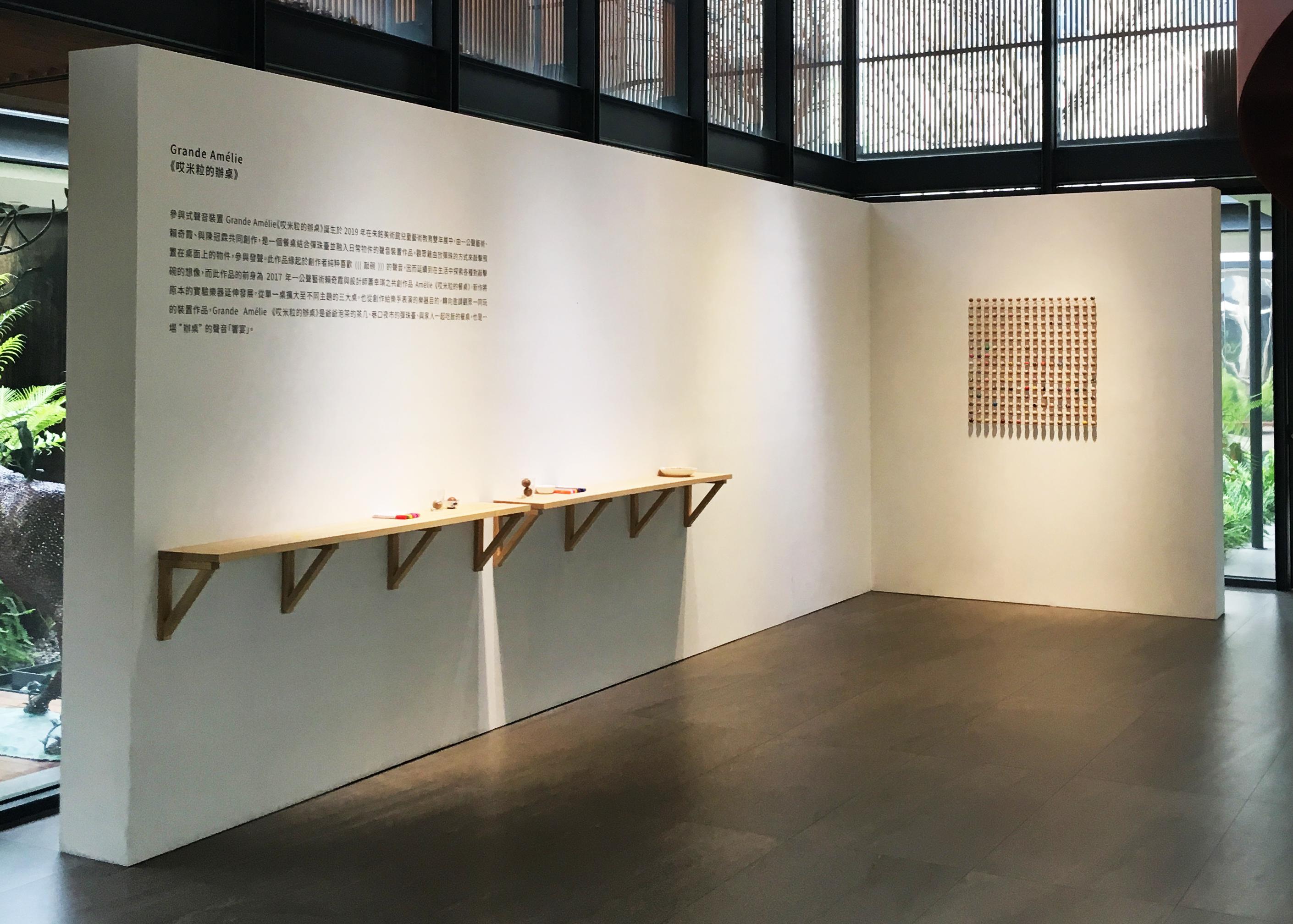 陸府生活美學教育基金會展出一公聲藝術的創作。