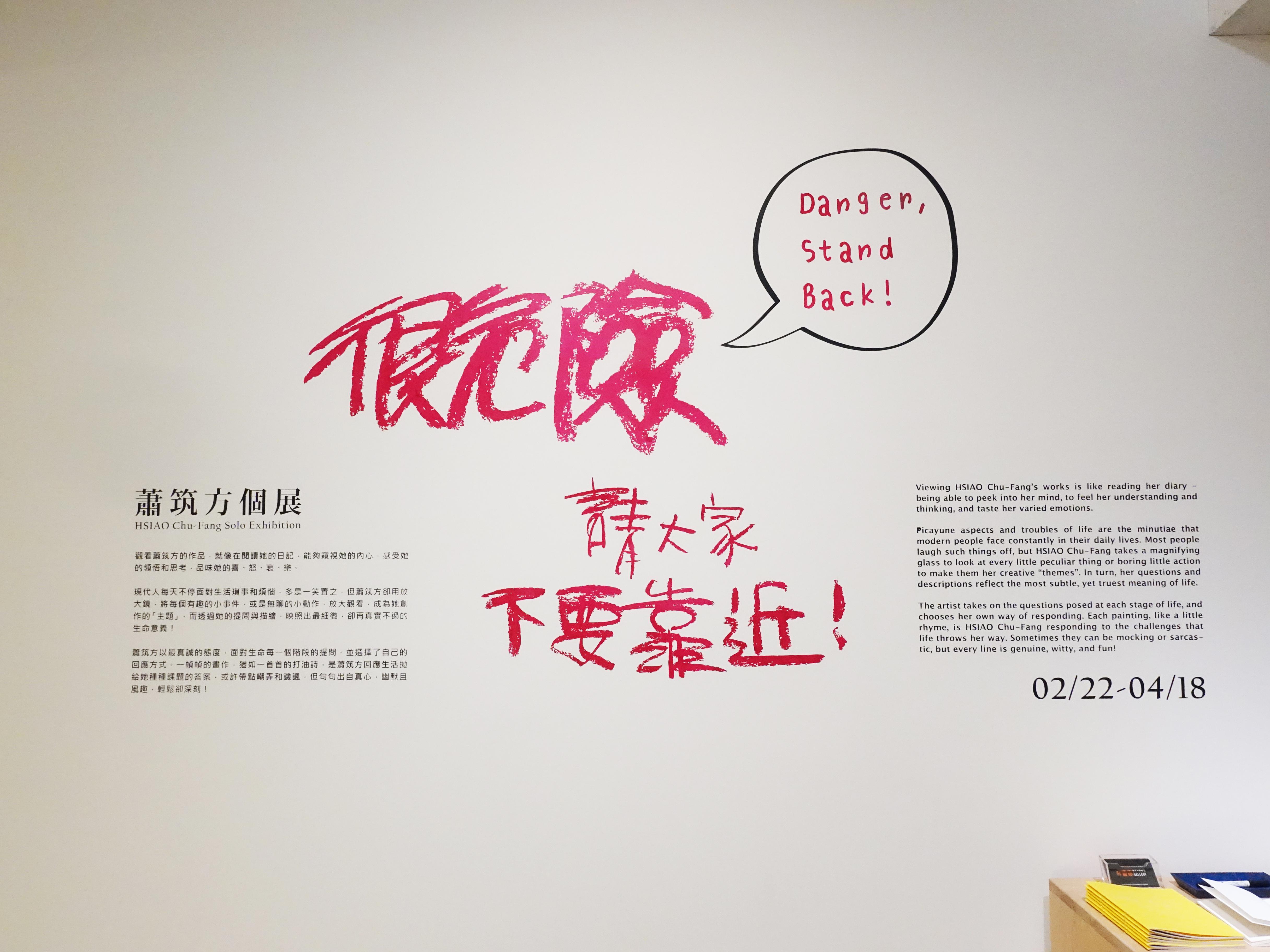 非畫廊展出藝術家蕭筑方創作個展《很危險,請大家不要靠近》。