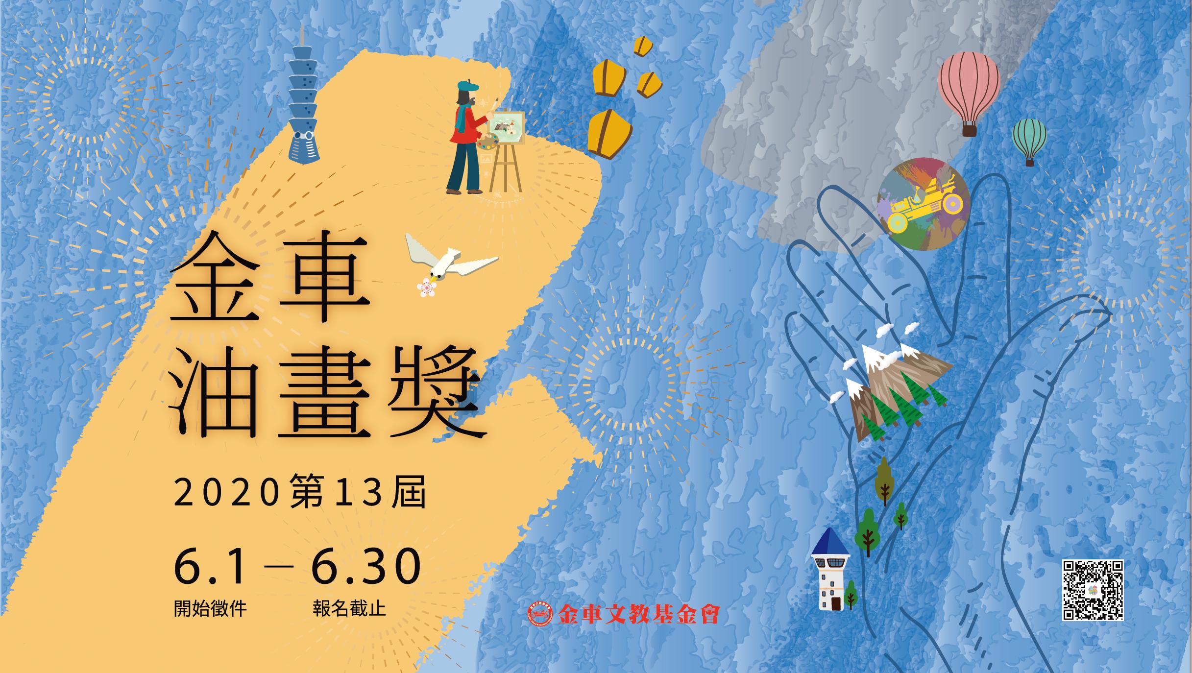 2020第13屆金車油畫獎