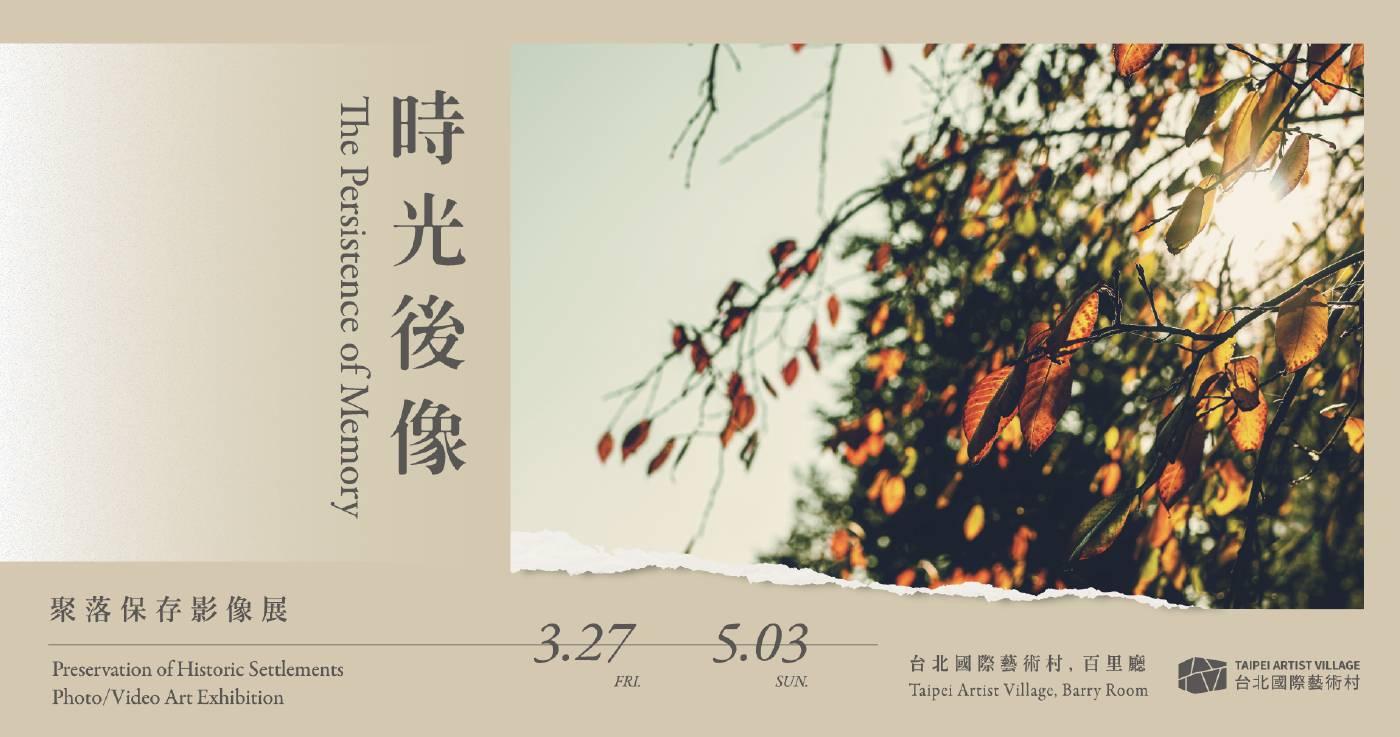 「時光後像」- 聚落保存影像展