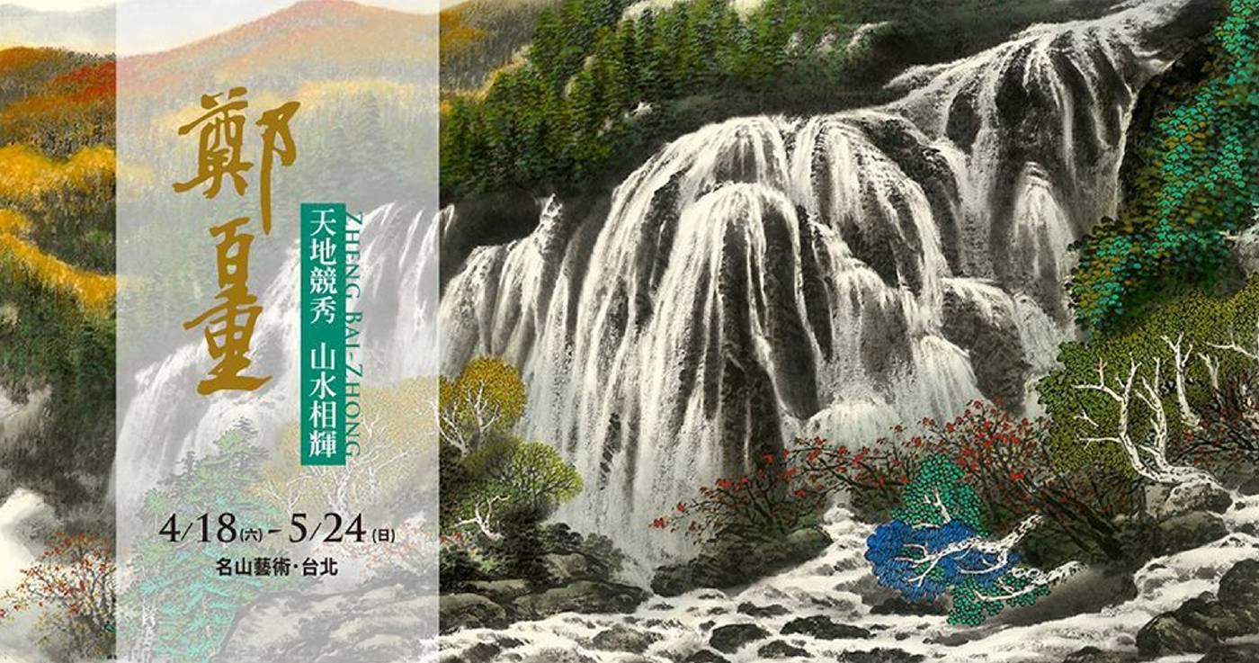 「天地競秀∙山水相輝」鄭百重的新青綠山水