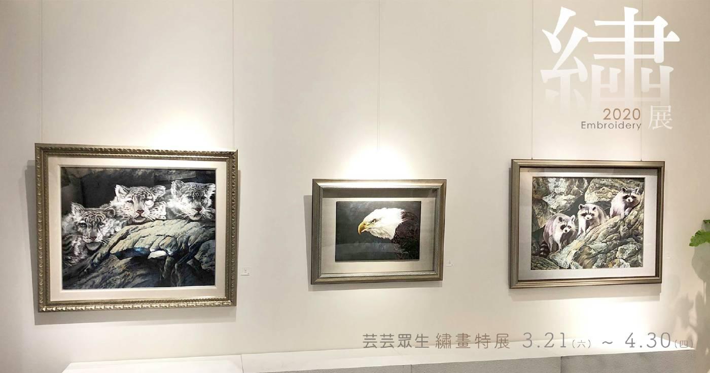 三隻雪豹 / 白頭海鵰 / 浣熊 (絲繡)