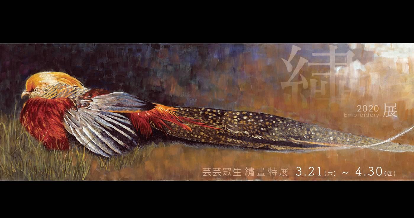 錦雞| 雷、哈理士、秦25x95 cm  (絲繡)