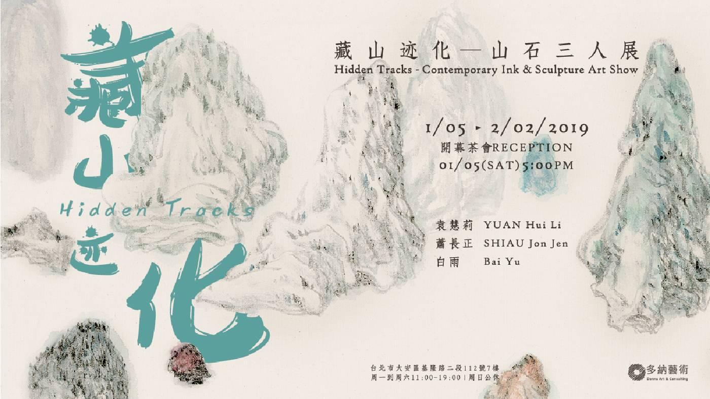 「藏山迹化 ─ 山石三人展」展覽主視覺。圖/多納藝術提供