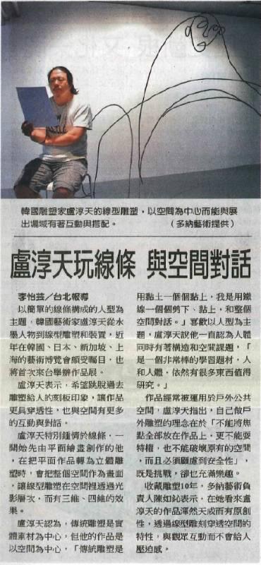 中國時報 全文