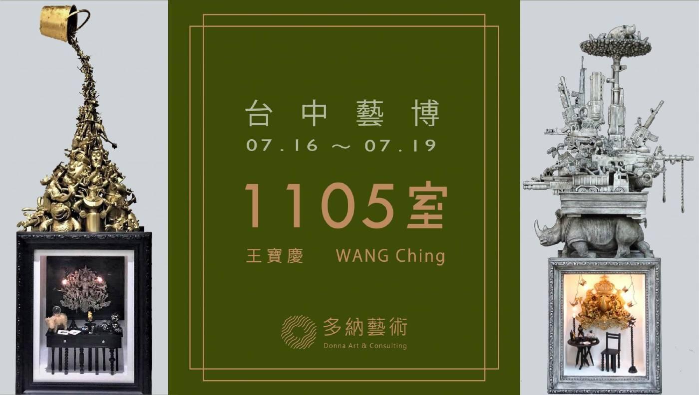 王寶慶 (Taiwan, 1983-),倒帶人生,75 x 23.5 x 22 cm,複合媒材,2016 / 沉重的行囊-犀牛,80 x 40 x 21 cm,複合媒材,2019
