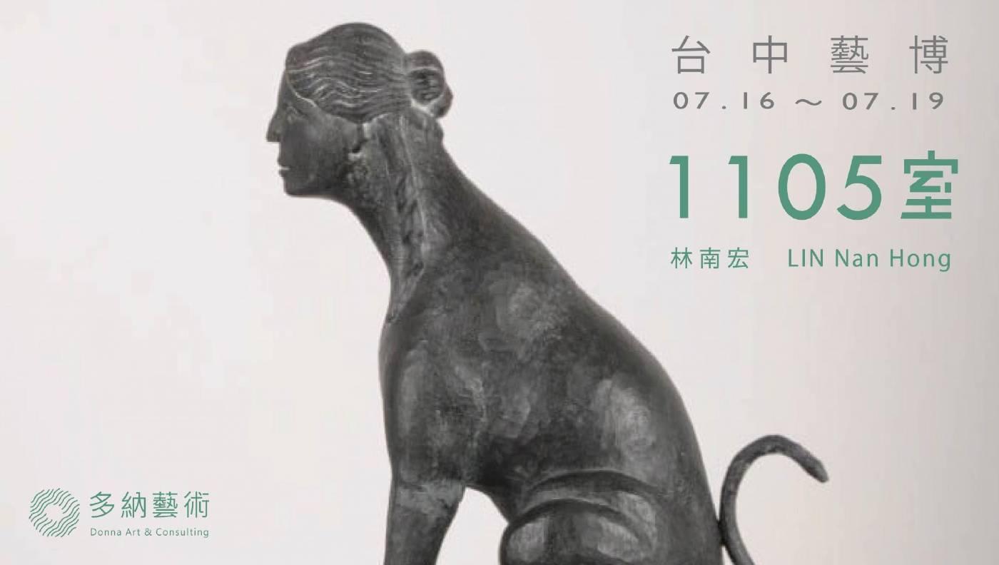 林南宏 (Taiwan, 1994-),斯芬克斯的謎語,90 x 31 x 33 cm,樟木、腰果漆,2019