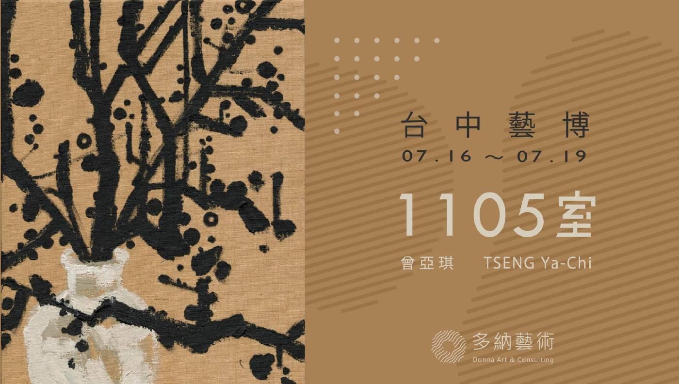 曾亞琪 (Taiwan, 1977-),寒梅,80 x 53 cm,壓克力彩、畫布,2019