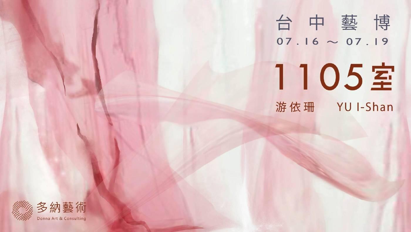 游依珊 (Taiwan, 1972-),漂浮2018-10,65 x 80 cm,油彩、麻布,2018