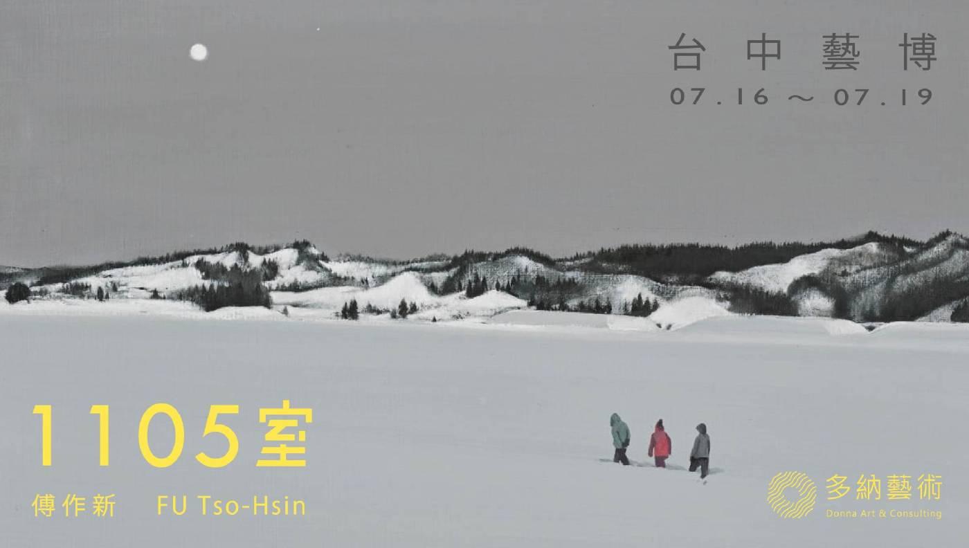 傅作新 (Taiwan, 1971-),月下漫步,29.5 x 39 cm,油彩、畫布,2019