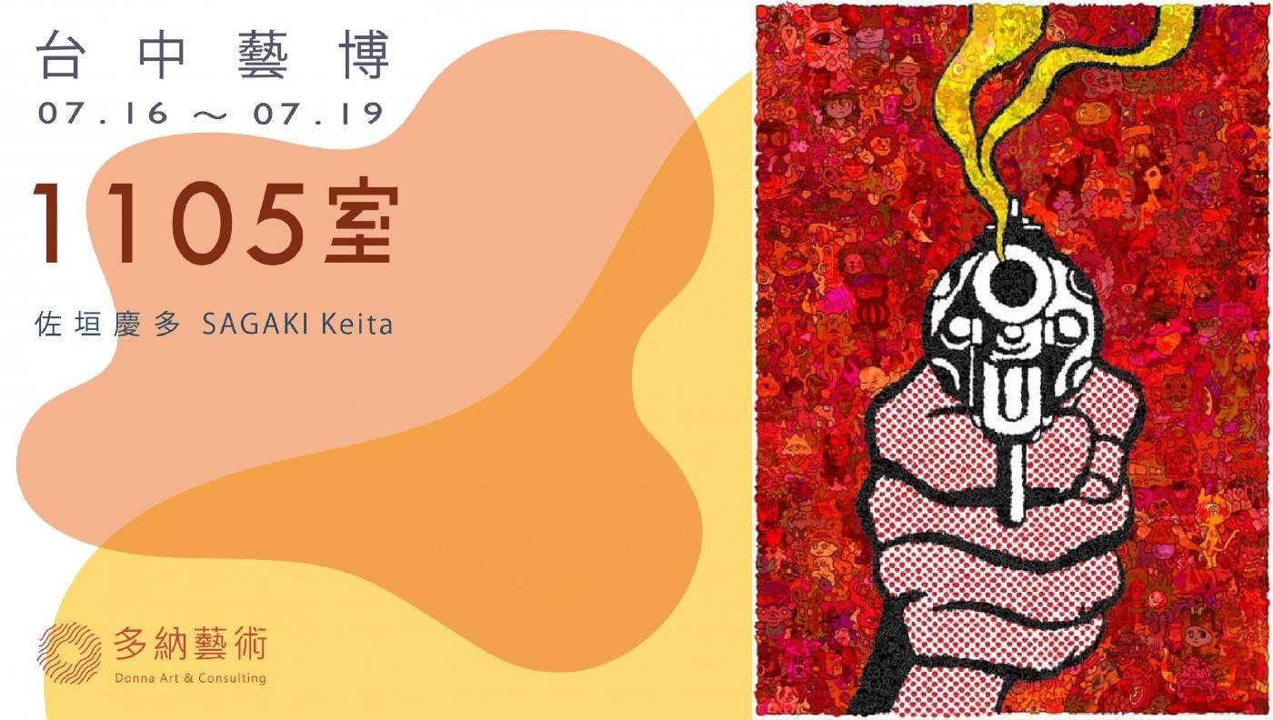 佐垣慶多 (Japan, 1984-),紅色手槍,46 x 33.2 cm,絹印版畫(8/20),2019