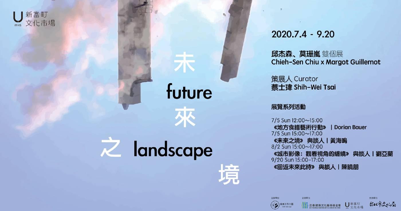 森嵐工作方圖:「未來之境」Future Landscape