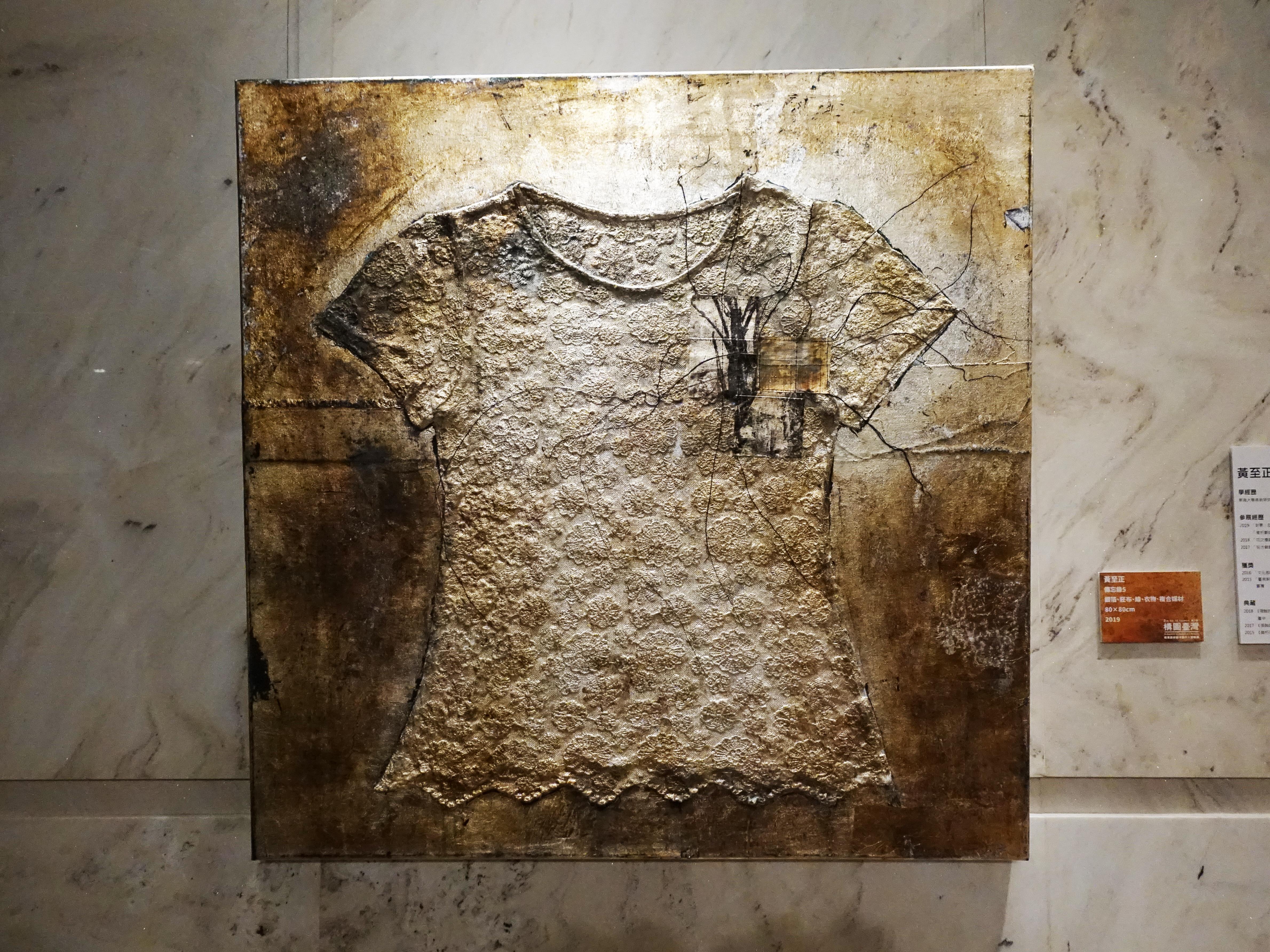 黃至正,《備忘錄5》,胚布、銀箔、線、衣物、複合媒材,80 x 80cm,2019。