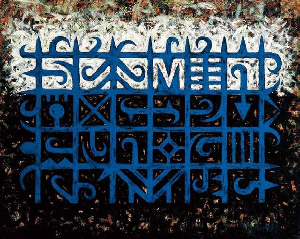 楊仁明 從黑水長出來的新植物 - 欄杆形態 1993 油彩 120x162cm