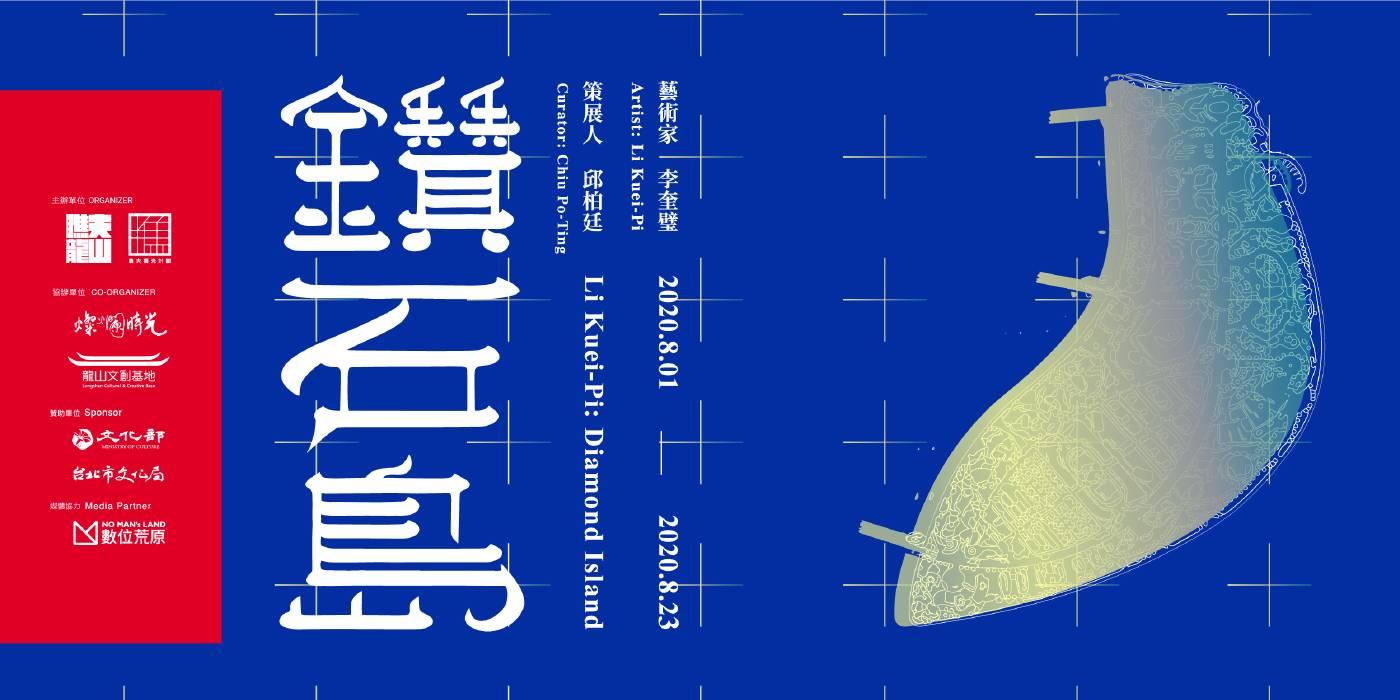鑽石島-李奎壁個展