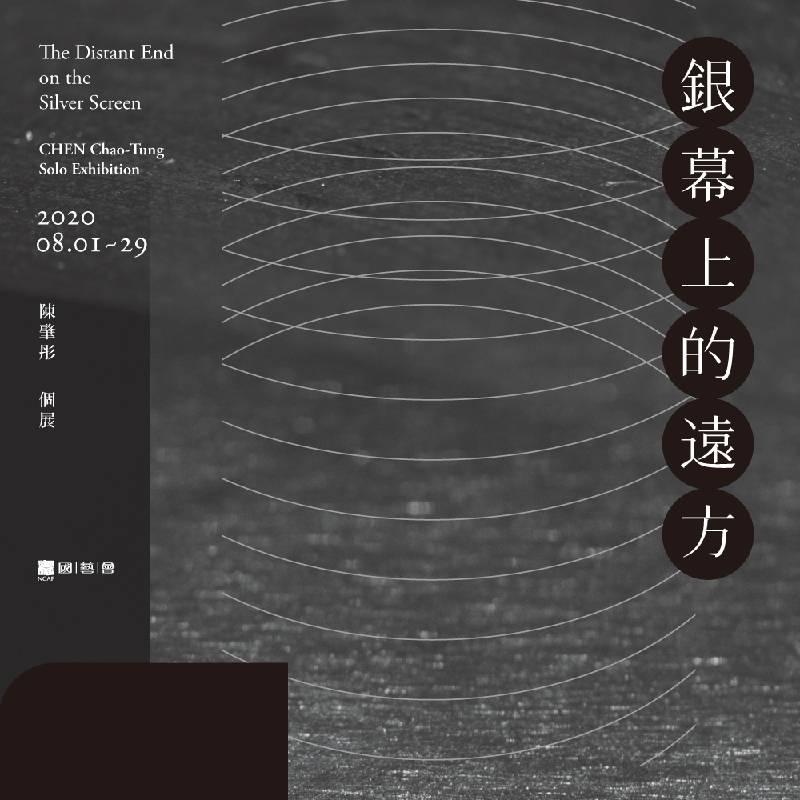 《銀幕上的遠方》陳肇彤個展 主視覺